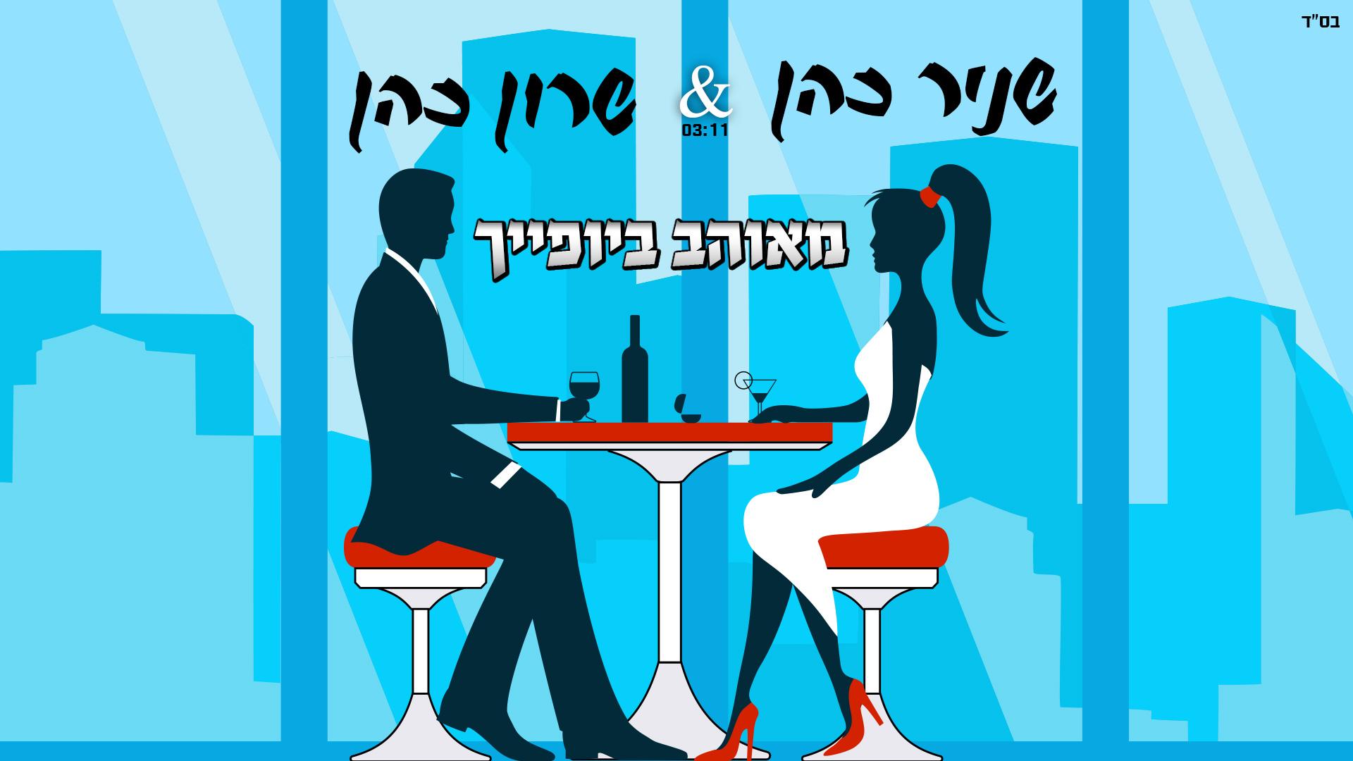 שניר כהן  שרון כהן – מאוהב ביופייך
